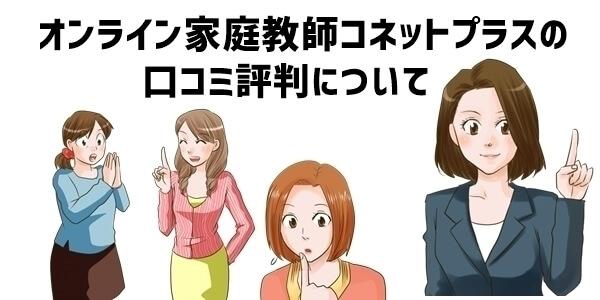 小学生向けオンライン家庭教師「コネットプラス」の口コミ評判