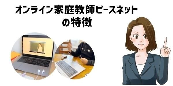 小学生向けオンライン家庭教師「ピースネット」の特徴