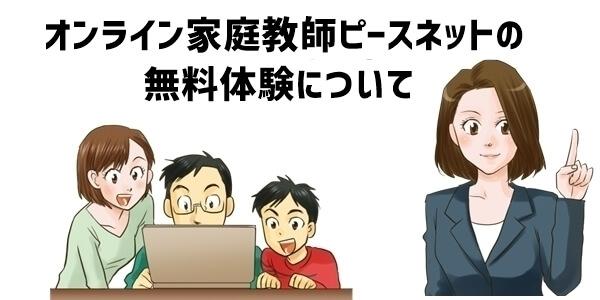 小学生向けオンライン家庭教師「ピースネット」の無料体験