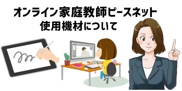 小学生向けオンライン家庭教師「ピースネット」の使用機材