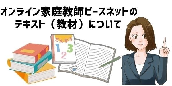小学生向けオンライン家庭教師「ピースネット」のテキスト