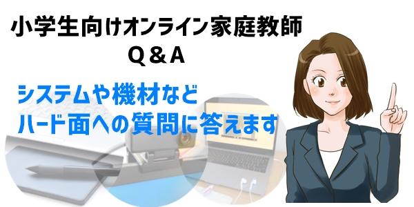 オンライン家庭教師のハード面に関するQ&A