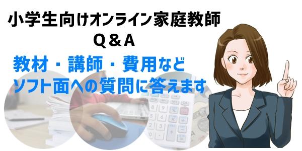 オンライン家庭教師のソフト面に関するQ&A