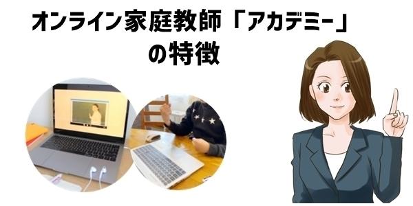 小学生向けオンライン家庭教師「アカデミー」の特徴