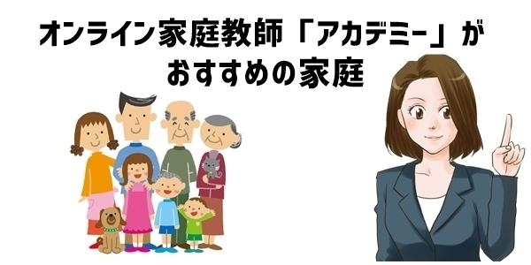 小学生向けオンライン家庭教師「アカデミー」がおすすめの家庭