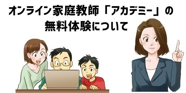 小学生向けオンライン家庭教師「アカデミー」の無料体験