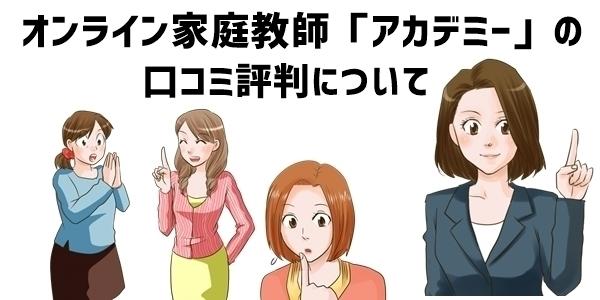 小学生向けオンライン家庭教師「アカデミー」の口コミ評判