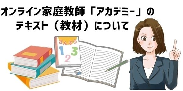 小学生向けオンライン家庭教師「アカデミー」のテキスト