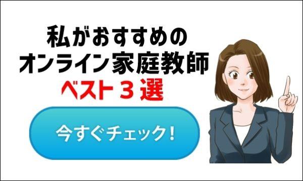 小学生おすすめオンライン家庭教師ベスト3