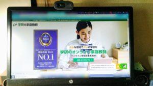 小学生向けオンライン家庭教師「学研」とは?