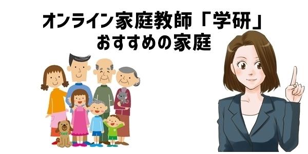 小学生向けオンライン家庭教師「学研」がおすすめの家庭