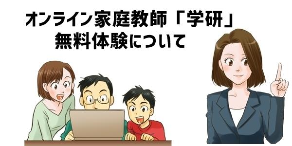 小学生向けオンライン家庭教師「学研」の無料体験