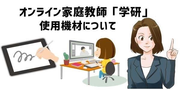 小学生向けオンライン家庭教師「学研」の使用機材