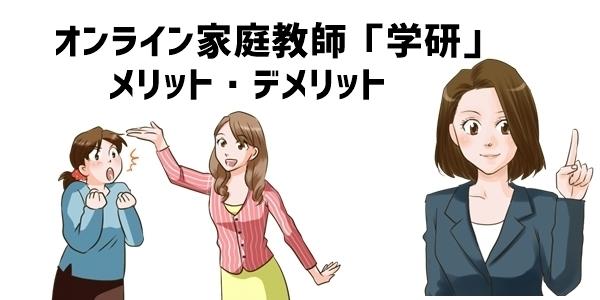 小学生向けオンライン家庭教師「学研」のメリット・デメリット