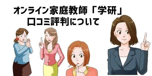 小学生向けオンライン家庭教師「学研」の口コミ評判