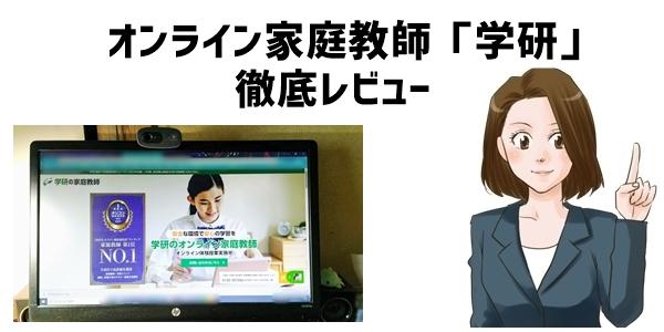 小学生向けオンライン家庭教師「学研」の機材・テキスト・費用・口コミなどを徹底レビュー
