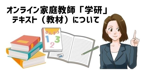 小学生向けオンライン家庭教師「学研」のテキスト