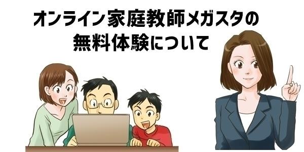 小学生向けオンライン家庭教師「メガスタ」の無料体験