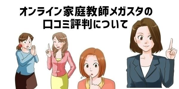 小学生向けオンライン家庭教師「メガスタ」の口コミ評判