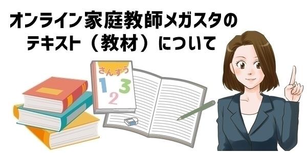 小学生向けオンライン家庭教師「メガスタ」のテキスト