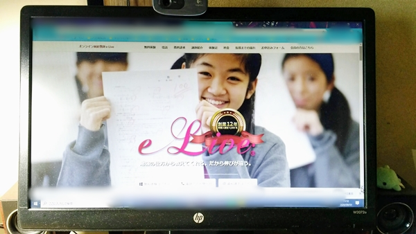 ベスト①オンライン家庭教師「e-Live」