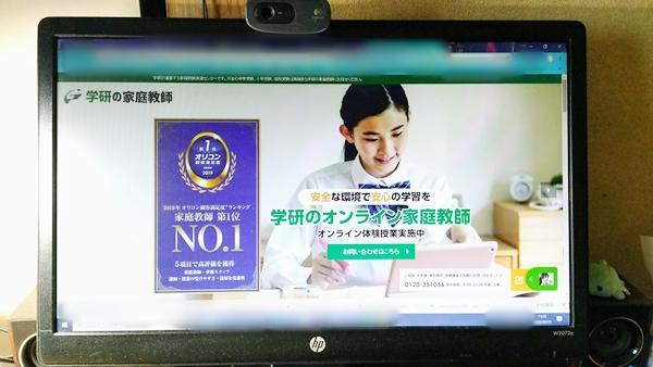 ベスト②オンライン家庭教師「学研」