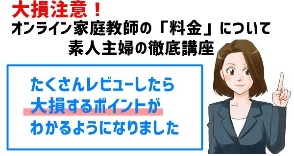 onlinekateikyoshi-fee-title