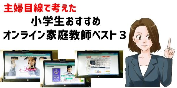 主婦目線の小学生おすすめオンライン家庭教師ベスト3