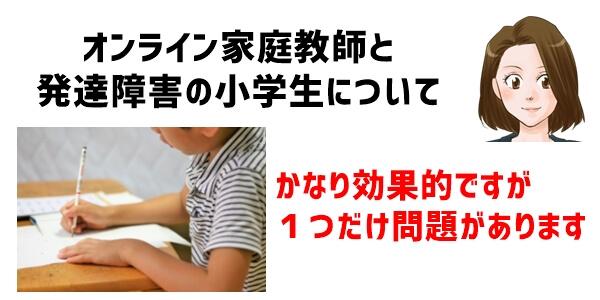 オンライン家庭教師と発達障害の小学生