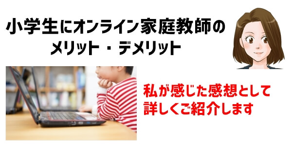 小学生にオンライン家庭教師を利用するメリット・デメリット