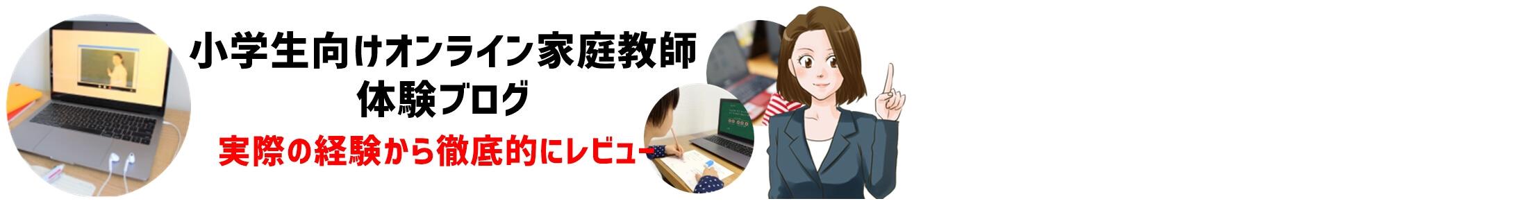 小学生オンライン家庭教師の体験談ブログ